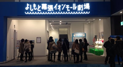Photo of Comedy Club よしもと幕張イオンモール劇場 at 美浜区豊砂1-1, 千葉市 261-8535, Japan