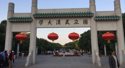 Photo of Historic Site 武大正门 at China