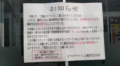 Photo of Karaoke Bar カラオケマイム 宝田店 at 宝田3-13-12, 鶴岡市 997-0011, Japan