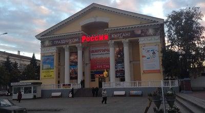 Photo of Movie Theater Россия at Ул. Володарского, 75, Курган 640002, Russia