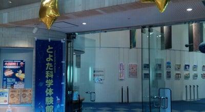 Photo of Planetarium とよた科学体験館 at 小坂本町1-25, 豊田市 471-0034, Japan