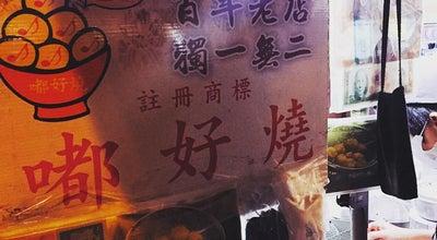 Photo of Dessert Shop 嘟好燒 at Taiwan