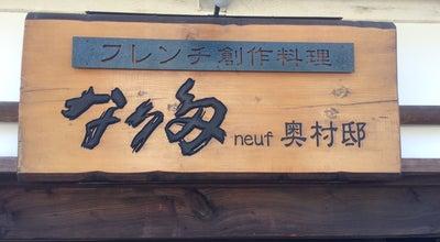 Photo of French Restaurant フレンチ創作料理 なり多 at 犬山東古券395, 犬山市 484-0083, Japan