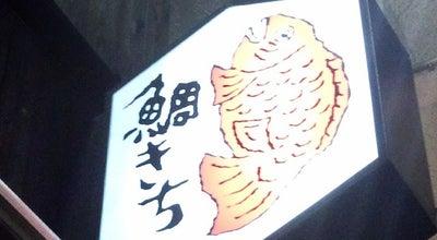 Photo of Dessert Shop うす皮たい焼き 鯛きち 仙台駅前店 at 青葉区中央3-6-3, 仙台市 980-0021, Japan