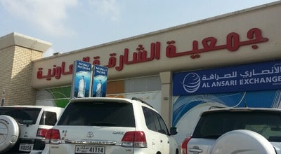Photo of Department Store Sharjah Co-operative Society at Al Jazzat, Sharjah, United Arab Emirates