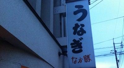 Photo of Japanese Restaurant うなぎ なか勝 at 沖野上町1-4-10, 福山市, Japan