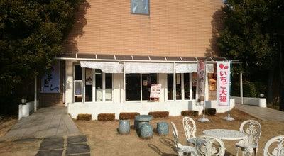 Photo of Candy Store 十勝甘納豆本舗 大利根店 at 新利根1-3-2, 加須市, Japan