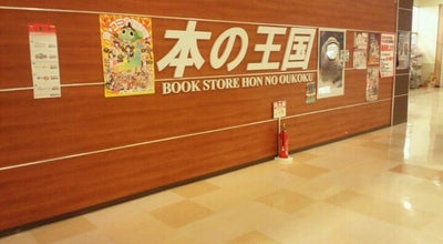 Photo of Bookstore 本の王国 刈谷店 at 若松町2-101, 刈谷市 448-0858, Japan