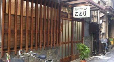 Photo of Food 鍋焼きうどん ことり at 湊町3-7-2, 松山市, Japan