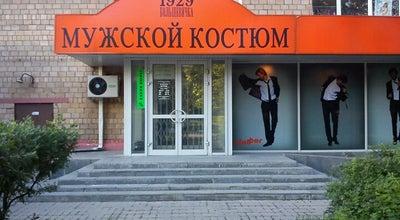 Photo of Men's Store Большевичка at Нахимовский Проспект, Д.26, г. Москва, Russia