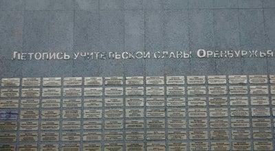 Photo of Monument / Landmark Памятник первой учительнице at Ул. Советская, Оренбург, Russia