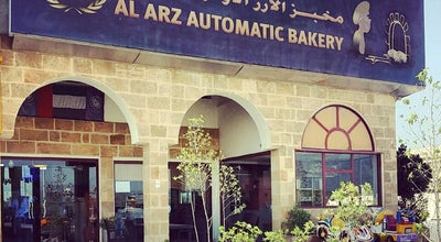 Photo of Bakery Al Arz Automatic Bakery مخبز الأرز الأوتوماتيكي at رأس الخيمه RAK, United Arab Emirates