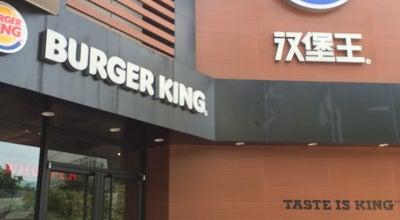 Photo of Burger Joint Burger King Jida at China