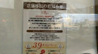 Photo of Dessert Shop ル・ヴェルジエ 郡山堤下店 at 堤下町1-75, 郡山市 963-8878, Japan