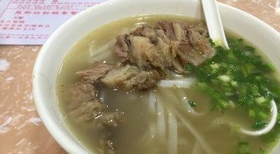 Photo of Asian Restaurant 偉記牛肉粉麵專家 at Shop 5, G/f, 5 Fung Yau St N, Yuen Long, Hong Kong, Hong Kong