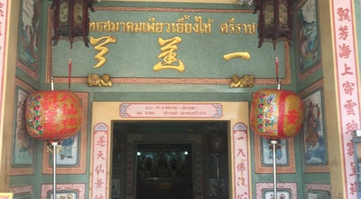 Photo of Buddhist Temple พุทธสมาคมเพียวเยี้ยงไท้ ศรีราชา at ศรีราชา, Si Racha, Thailand