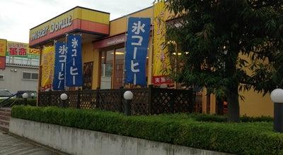 Photo of Donut Shop ミスタードーナツ佐久ショップ at 佐久平駅東7-6, 佐久市, Japan