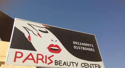 Photo of Spa Paris Beauty Salon مركز باريس للتجميل at Khartoum, Sudan