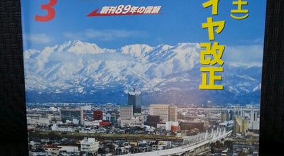 Photo of Bookstore 精文館書店 木更津店 at 太田2-5-1, 木更津市 292-0044, Japan