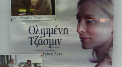 Photo of Indie Movie Theater Σινέ Φιλίπ at Ελευθερίου Βενιζέλου 40, Νέα Σμύρνη 171 22, Greece