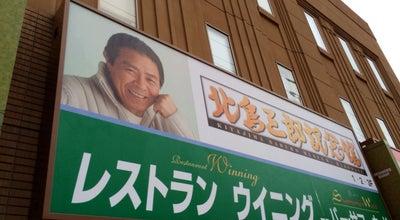 Photo of Theme Park 北島三郎記念館 at 末広町22-11, 函館市, Japan