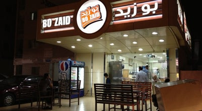 Photo of Bakery فطاير بوزيد BO ZAID Pastries at المنقف, Kuwait