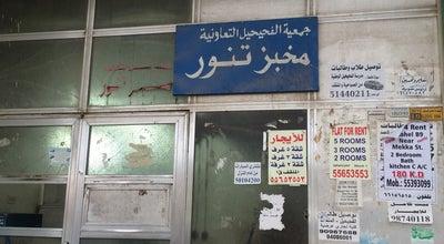 Photo of Bakery مخبز المنقف - فرع الخضار والفواكه at قطعة ٢, المنقف, Kuwait
