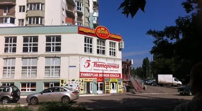 Photo of Pizza Place Донна Пицца at Ул. Кленовая, 7, Саратов, Russia