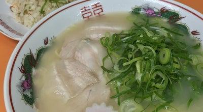 Photo of Ramen / Noodle House 石田食堂 at 下京区朱雀分木町80, 京都市 600-8847, Japan