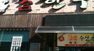 Photo of Korean Restaurant 참한우 at South Korea