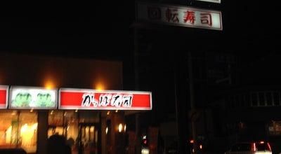 Photo of Sushi Restaurant かっぱ寿司 秦野店 at 平沢394-1, 秦野市 257-0015, Japan