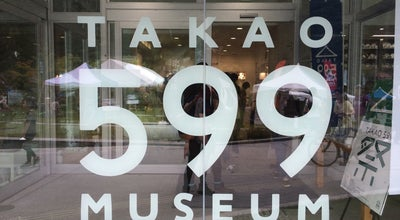Photo of Museum TAKAO 599 MUSEUM (タカオ ゴーキューキュー ミュージアム) at 高尾町2435-3, Hachiōji 193-0844, Japan