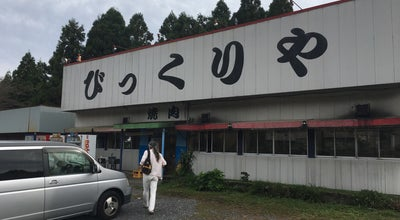 Photo of BBQ Joint びっくりや at 関町新所1462, 亀山市, Japan