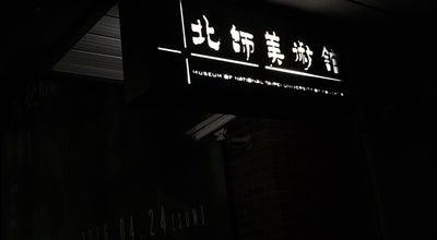 Photo of Art Museum MoNTUE北師美術館 at 和平東路二段134號, 大安區 106, Taiwan