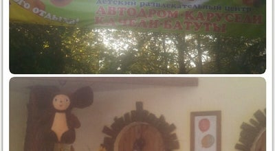 Photo of Cafe Чебурашка at Ул. Парковая, 6, Алушта, Ukraine