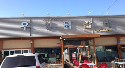 Photo of Korean Restaurant 우성닭갈비 at 퇴계동, 춘천시, South Korea