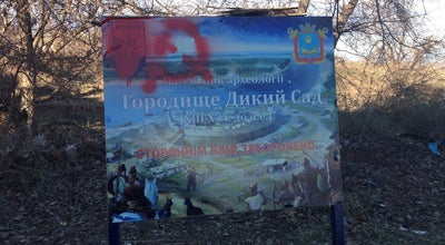 Photo of Historic Site Дикий Сад at Ул. Набережная, Николаев 54000, Ukraine