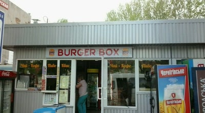 Photo of Burger Joint Burger Box at Просп. Октябрьский, Mykolayiv 54000, Ukraine
