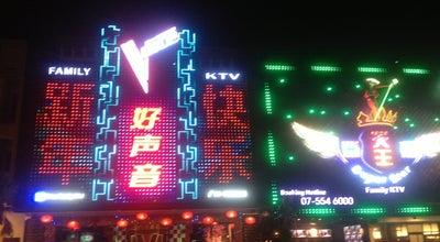 Photo of Music Venue Voice 好声音 at Taman Sutera Tanjung 8/4, Skudai 81300, Malaysia