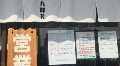 Photo of Ramen / Noodle House 平九郎R 東大沢店 at 埼玉県越谷市東大沢3-8-3, 越谷市北大沢3-8-3, Japan