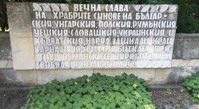 Photo of History Museum Park Vladislav Varnenchik at Bulgaria