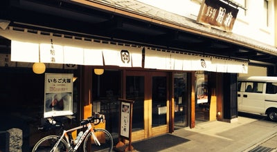 Photo of Cafe 間瀬菓子舗 at 網代400-1, 熱海市, Japan