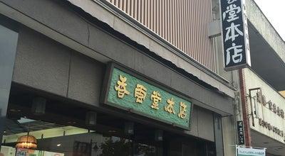 Photo of Candy Store 香雲堂本店 at 通4丁目2570, 足利市 326-0814, Japan