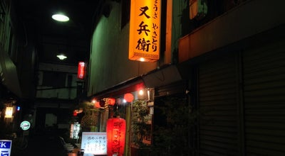 Photo of Japanese Restaurant 又兵衛 at 東町34-17, 久留米市, Japan