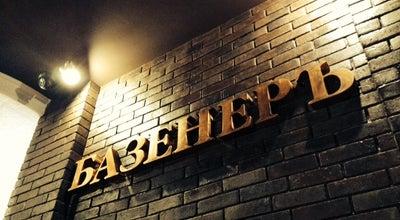 Photo of Eastern European Restaurant Базенеръ at Социалистическая 14/ Портовая 83, Таганрог, Russia