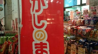 Photo of Candy Store おかしのまちおか 新越谷店 at 南越谷1丁目17-11, 越谷市 343-0026, Japan