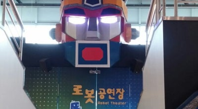 Photo of Science Museum 국립과천과학관 첨단기술관1 at South Korea