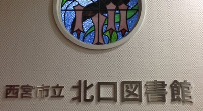 Photo of Library 西宮市立北口図書館 at 北口町1-2, 西宮市 663-8035, Japan