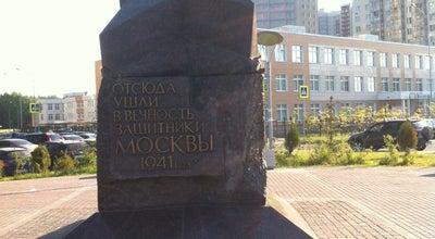 Photo of Historic Site Монумент Воинской Славы at Russia