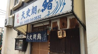 Photo of Sushi Restaurant 天史朗寿司 at 城山1-6-80, 小田原市 250-0045, Japan